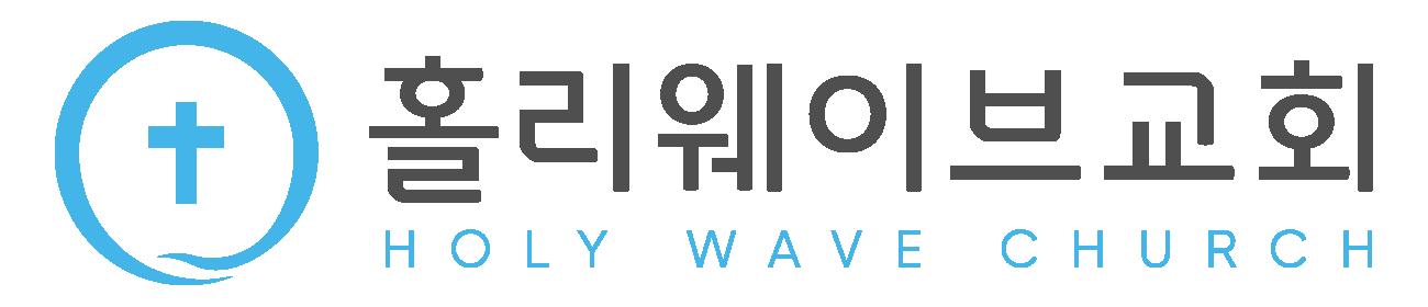 샌디에고 홀리 웨이브 교회 | Holy Wave Chruch